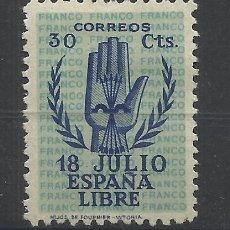 Sellos: LEVANTANDO LA MANO 1938 EDIFIL 853 NUEVO* VALOR 2018 CATALOGO 4.20 EUROS. Lote 253656845