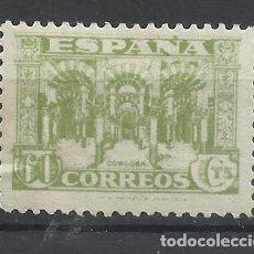 Sellos: JUNTA DE DEFENSA 1937 EDIFIL 810 NUEVO* VALOR 2018 CATALOGO 1.85 EUROS. Lote 253658115