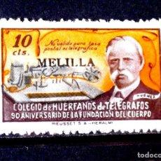 Sellos: HUÉRFANOS TELÉGRAFOS, MELILLA, 10 CTS., NUEVA, SIN CH.. Lote 256145445