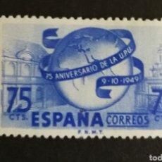 Francobolli: ESPAÑA N°1064 MH* (FOTOGRAFÍA REAL). Lote 262274155