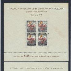 Sellos: ESPAÑA-BARCELONA AYUNTAMIENTO. AÑO 1941.H. BLOQUES. PRECIO CATÁLOGO 80 €.. Lote 262406995