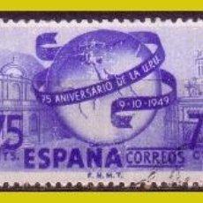 Sellos: 1949 LXXV ANIVº UPU, EDIFIL Nº 1063 A 1065 (O). Lote 267230954