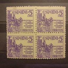 Selos: AÑO 1949 PRO VÍCTIMAS DE LA GUERRA SELLOS NUEVOS EDIFIL 1062 VALOR DE CATALOGO 1,60 EUROS. Lote 268870734