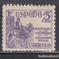 Selos: ESPAÑA, 1949 EDIFIL Nº 1062 /**/, PRO VÍCTIMAS DE LA GUERRA, SIN FIJASELLOS. Lote 269131823