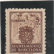 Sellos: BARCELONA 1944 - EDIFIL NRO. 55 - NUEVO. Lote 294964243