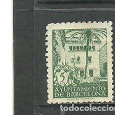 Sellos: BARCELONA 1945 - EDIFIL NRO. 67 - SIN GOMA. Lote 294964313