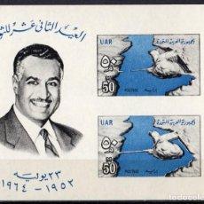 Sellos: EGIPTO /1964/MNH/SC#626A/ DEVIO DEL RIO NILO / PRESA DE ASUAN / NASSER. Lote 213405025