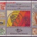 Sellos: GRECIA HB 8*** - AÑO 1990 - DIA DEL SELLO. Lote 12921113