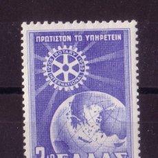Sellos: GRECIA 622*** - AÑO 1956 - 50º ANIVERSARIO DE ROTARY INTERNACIONAL. Lote 24726058