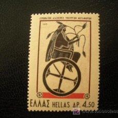 Sellos: GRECIA 1973 IVERT 1135 *** 5 SIMPOSIUM CONFERENCIA EUROPEA MINISTROS DE TRANSPORTES. Lote 17611199