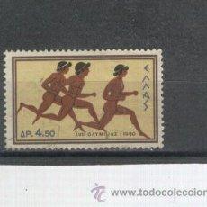 Sellos: SELLOS. GRECIA. JUEGOS OLIMPICOS. OLIMIPIADAS. ROMA . AÑO 1960. Lote 117698075