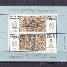 Sellos: GRECIA HB 4 SIN CHARNELA, MARMOLES DEL PARTHENON. Lote 22110510