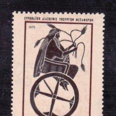 Sellos: GRECIA 1135 SIN CHARNELA, 5º SIMPOSIO DE LA CONFERENCIA EUROPEA DE MINISTROS DE TRANSPORTES . Lote 20881237