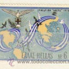 Sellos: GRECIA N 1031 *. Lote 27653256