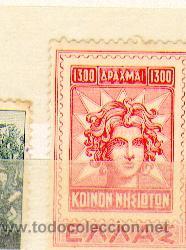 GRECIA N 561 ** (Sellos - Extranjero - Europa - Grecia)
