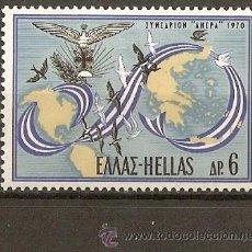 Sellos: GRECIA YVERT NUM. 1031 SERIE COMPLETA NUEVA CON FIJASELLOS. Lote 36432052