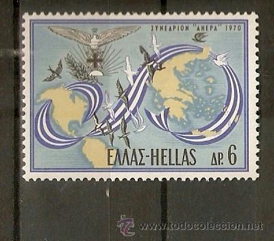 GRECIA YVERT NUM. 1031 ** SERIE COMPLETA SIN FIJASELLOS (Sellos - Extranjero - Europa - Grecia)