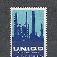Sellos: GRECIA 1967, YVERT Nº 939**, ORGANISMOS INDUSTRIALES. Lote 40078791