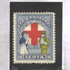 Sellos: GRECIA 1924 - CRUZ ROJA - CHARNELA. Lote 40455065