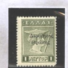 Sellos: GRECIA - THRACE 1920 - CHARNELA . Lote 40624147