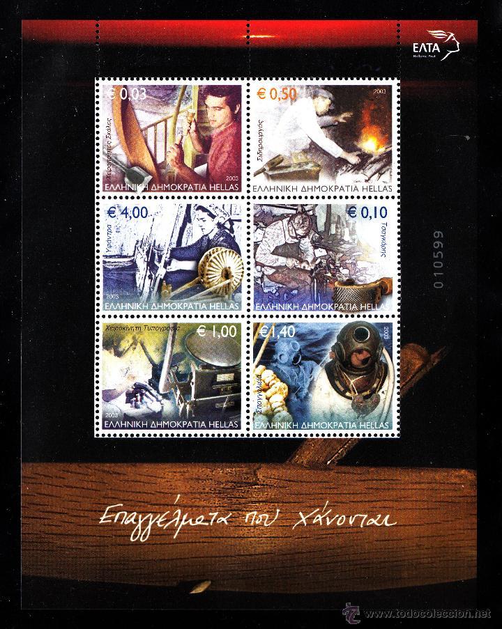 GRECIA HB 24** - AÑO 2003 - OFICIOS DE ANTAÑO (Sellos - Extranjero - Europa - Grecia)