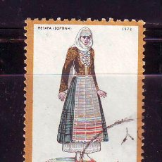 Sellos: GRECIA.AÑO 1974.TRAJES REGIONALES.VALOR USADO.. Lote 48615751
