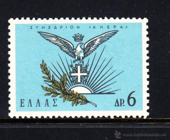 GRECIA 858** - AÑO 1965 - CONGRESO DE LA SOCIEDAD AMERICANO GRIEGA DE EDUCACION (Sellos - Extranjero - Europa - Grecia)