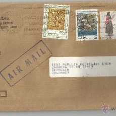 Sellos: 1980 - CORREO AÉREO - GRECIA. Lote 49416009