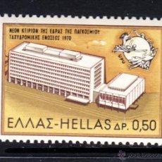 Sellos: GRECIA 1032** - AÑO 1970 - NUEVA SEDE DE LA UNION POSTAL UNIVERSAL. Lote 49823088