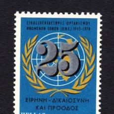 Sellos: GRECIA 1035** - AÑO 1970 - 25º ANIVERSARIO DE NACIONES UNIDAS. Lote 49906440
