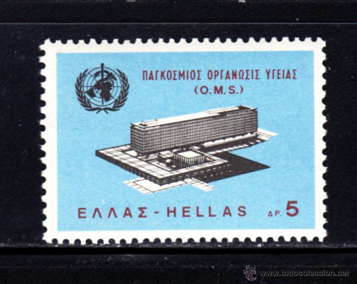 GRECIA 889** - AÑO 1966 - INAUGURACIÓN DE LA SEDE DE LA ORGANIZACIÓN MUNDIAL DE LA SALUD (Sellos - Extranjero - Europa - Grecia)