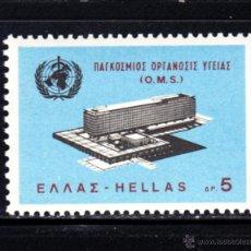Sellos: GRECIA 889** - AÑO 1966 - INAUGURACIÓN DE LA SEDE DE LA ORGANIZACIÓN MUNDIAL DE LA SALUD. Lote 49972730