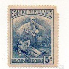 Sellos: GRECIA 1912- N.150-. Lote 57932336