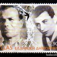 Sellos: GRECIA 2015. RESISTENCIA CONTRA LA JUNTA MILITAR. *,MH. Lote 61754300