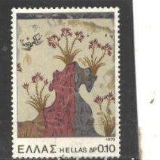 Sellos - GRECIA 1973 - MICHEL NRO. 1122 - NUEVO - 62078084