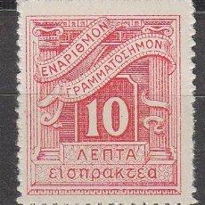 Sellos: GRECIA IVERT TASA 29, NUEVO *** (AÑO 1902). Lote 64977987