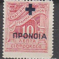 Sellos: GRECIA IVERT PREVISION SOCIAL 20, CRUZ ROJA, NUEVO * (AÑO 1937). Lote 64978831