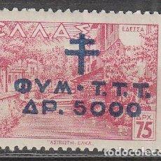 Sellos: GRECIA IVERT BENEFICENCIA 14, CAMPAÑA ANTITUBERCULOSOS, NUEVO * (AÑO 1944). Lote 64979375