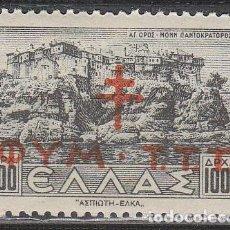 Sellos: GRECIA IVERT BENEFICENCIA 13, CAMPAÑA ANTITUBERCULOSOS, NUEVO * (AÑO 1944). Lote 64979559