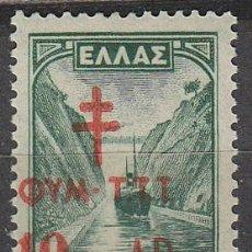 Sellos: GRECIA IVERT BENEFICENCIA 11, CAMPAÑA ANTITUBERCULOSOS, NUEVO * (AÑO 1943). Lote 86913944