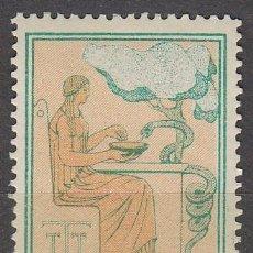 Sellos: GRECIA IVERT BENEFICENCIA 1, HIGEIA, DIOSA DE LA CURACIÓN, LA SANIDAD, NUEVO *** (AÑO 1934). Lote 64980567