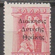 Sellos: GRECIA TRACIA OCCIDENTAL IVERT 10, NUEVO *** (AÑO 1920). Lote 64981511