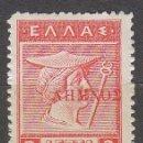 Sellos: GRECIA ISLA DE LEMNOS IVERT 24, NUEVO *** (AÑO 1911). Lote 166250292