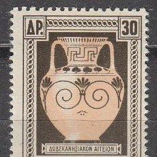 Sellos: GRECIA IVERT 554, VASO EGEO, RETORNO DE LAS ISLAS DEL DODECANESO, NUEVO * (AÑO 1947). Lote 64986259
