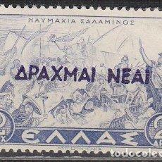 Sellos: GRECIA EDIFIL 505, BATALLA DE SALAMINA, SOBRECARGADO EN 1945, NUEVO ***. Lote 65306199