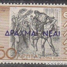 Sellos: GRECIA EDIFIL 504, DIAGORAS DE RODAS, VENCEDOR DE LOS JUEGOS OLIMPICOS, SOBRECARGADO 1945, NUEVO ***. Lote 65307463