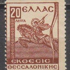 Sellos: GRECIA EDIFIL 403, SAN DEMETRIOS, NUEVO ***. Lote 65318383