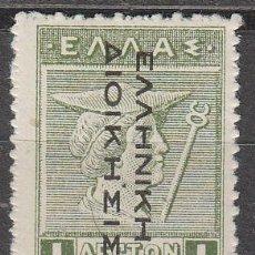 Sellos: GRECIA EDIFIL 199 A, SOBRECARGA NEGRA, NUEVO ***. Lote 65326735
