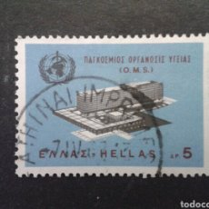 Sellos: SELLOS DE GRECIA. YVERT 889. SERIE COMPLETA USADA. ONU. Lote 71150511