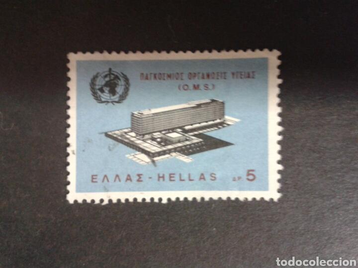 SELLOS DE GRECIA. YVERT 889. SERIE COMPLETA USADA. ONU (Sellos - Extranjero - Europa - Grecia)